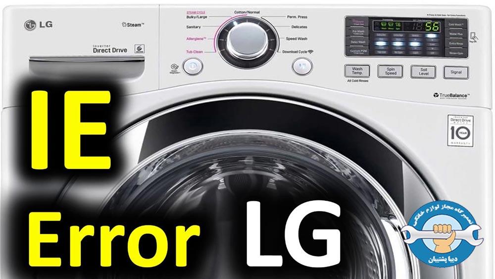 علت ارور IE در ماشین لباسشویی ال جی