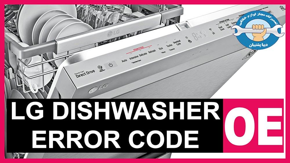 علت ارور OE در ماشین ظرفشویی ال جی