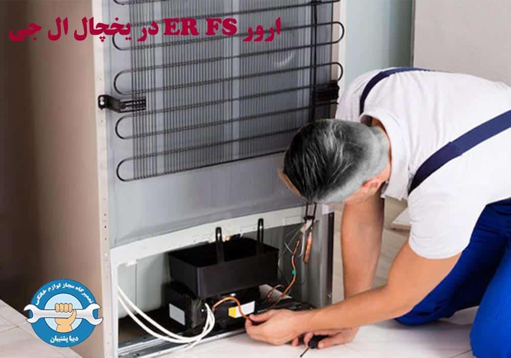 علت ارور ER FS در یخچال ال جی و نحوه رفع این کد خطا