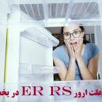 علت ارور ER rS در یخچال ال جی