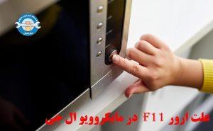 علت ارور F11 در مایکروویو ال جی