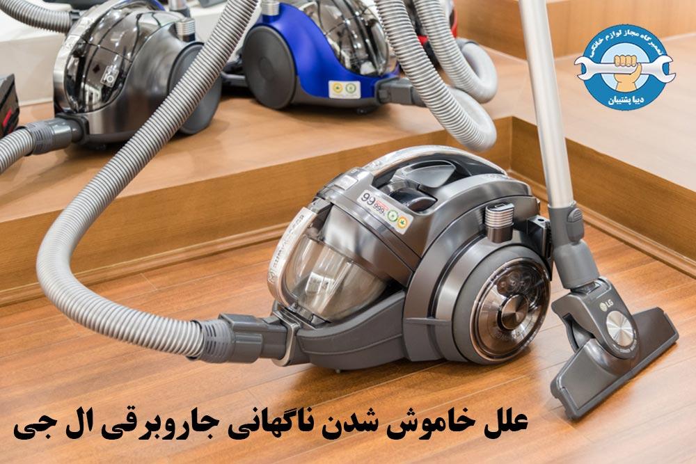 علت خاموش شدن ناگهانی جاروبرقی ال جی
